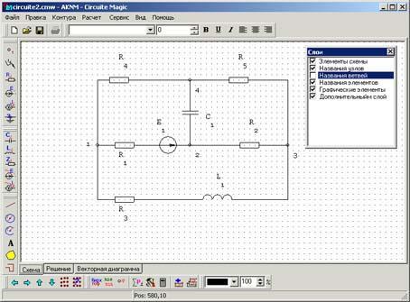 Circuit Magic v1.0.0.1 - программа для решения задач по электротехнике