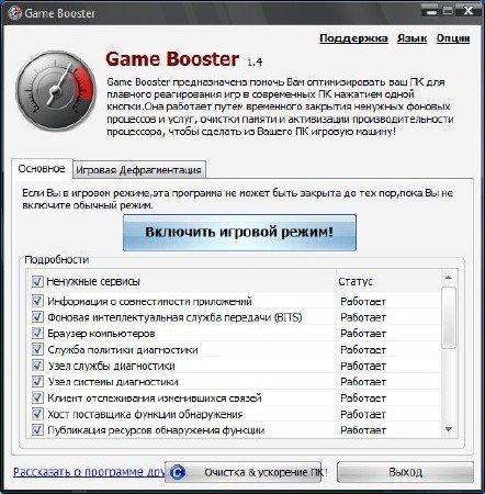 Game Booster v1.40
