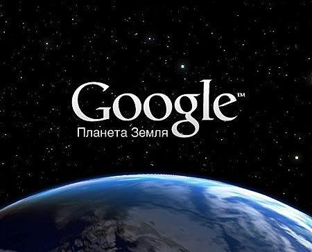 Планета Земля v5.1.3534 Multilanguage (Google Earth)