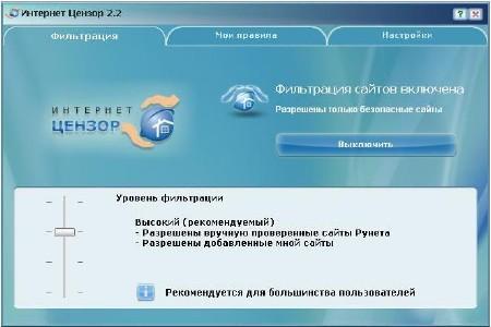 Интернет Цензор v2.2 Beta