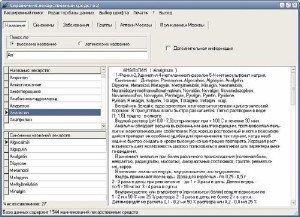 """""""Справочник лекарственных средств""""/ SLS 2010.0.0.0 Pro Russian Retail *Revenge-Crew*"""