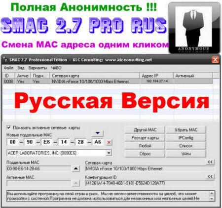 SMAC v2.7 Professional Rus