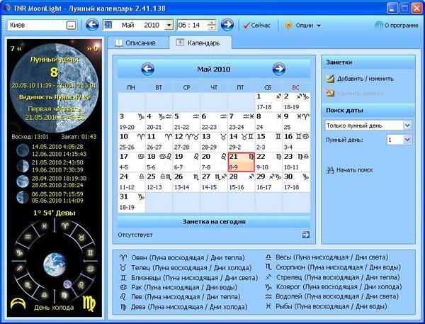 TNR MoonLight v2.41.138