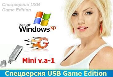 Спецверсия USB Game Edition (Mini) v.a-1Rus 2010