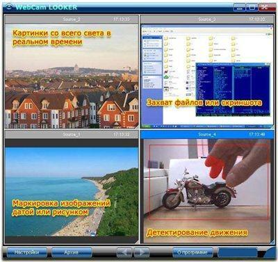 WebCam Looker v4.2 (2009) RAR (Rus, Eng)
