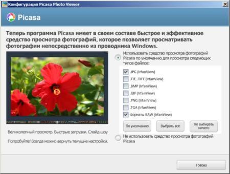 Google Picasa v3.6.105.67 Portable