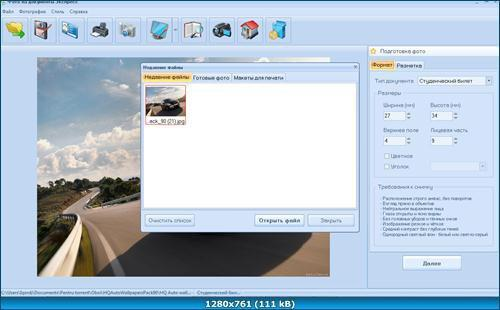 Экспресс Фото на документы v1.98 Portable