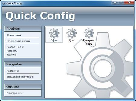 QuickConfig v1.2.1.118 Portable