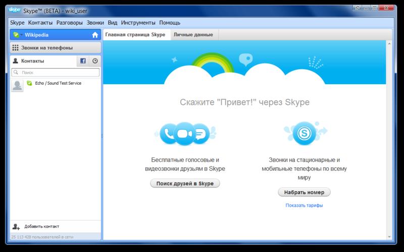 Portable Skype v5.8.0.156