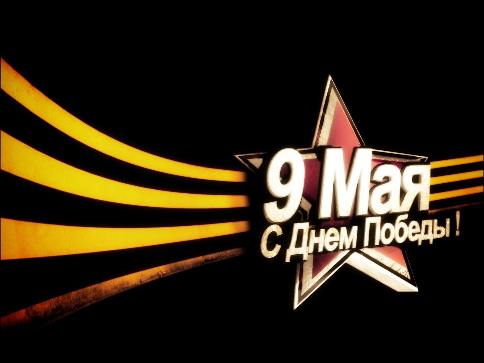 Праздник 9 Мая, День победы (05-05-2010)